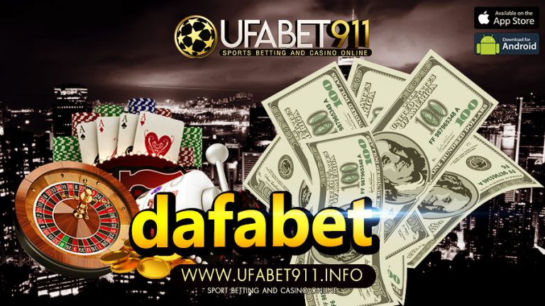 dafabetรู้จักกับเว็บพนันที่ให้บริการอย่างครอบคลุม