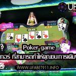 Poker game กลยุทธ์โป๊กเกอร์ ที่สามารถทำให้คุณชนะการเดิมพันได้ง่ายๆ
