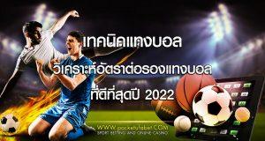 เทคนิคแทงบอล วิเคราะห์อัตราต่อรองแทงบอลที่ดีที่สุดปี 2022