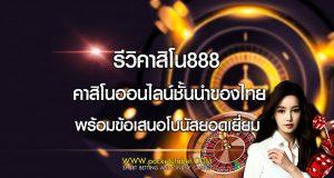 รีวิคาสิโน888 คาสิโนออนไลน์ชั้นนำของไทย พร้อมข้อเสนอโบนัสยอดเยี่ยม